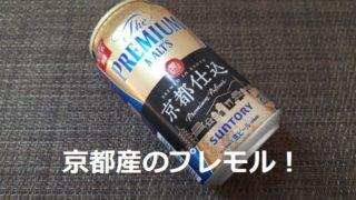 ザ・プレミアム・モルツ 京都仕込みの外見(オリジナル写真)