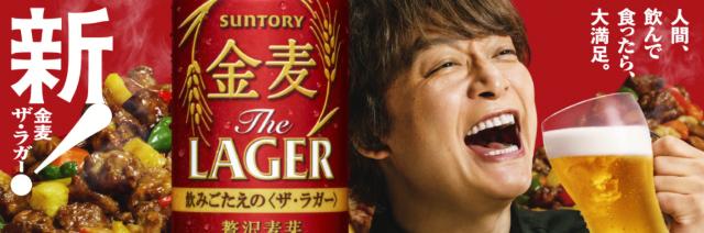 金麦ザ・ラガーのイメージ