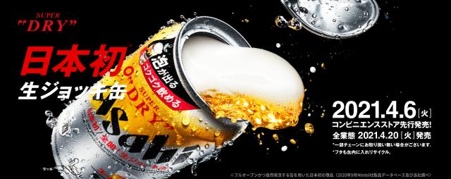 生ジョッキ缶 アサヒ スーパードライのイメージ