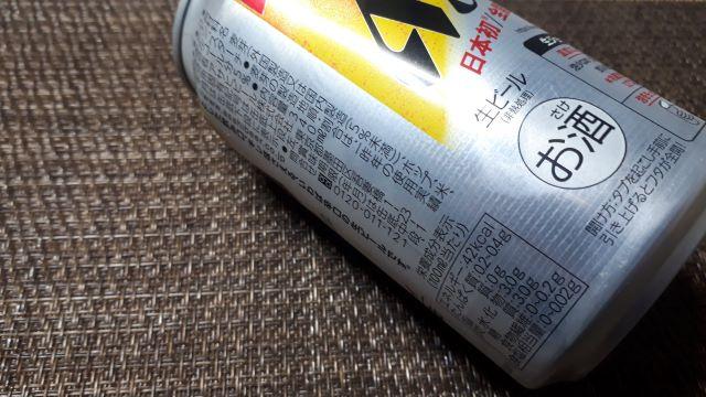 生ジョッキ缶 アサヒ スーパードライの外見