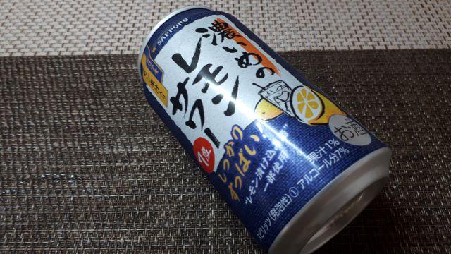 サッポロ「濃いめのレモンサワー」の外見(オリジナル写真)