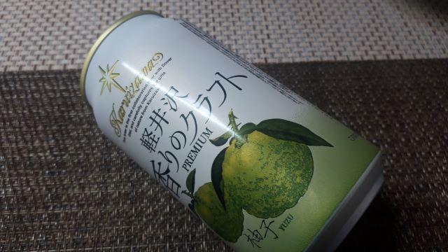 軽井沢 香りのクラフト 柚子の外見(オリジナル写真)
