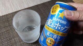 サッポロ「麦とホップ 夏の香り」を飲むところ(オリジナル写真)