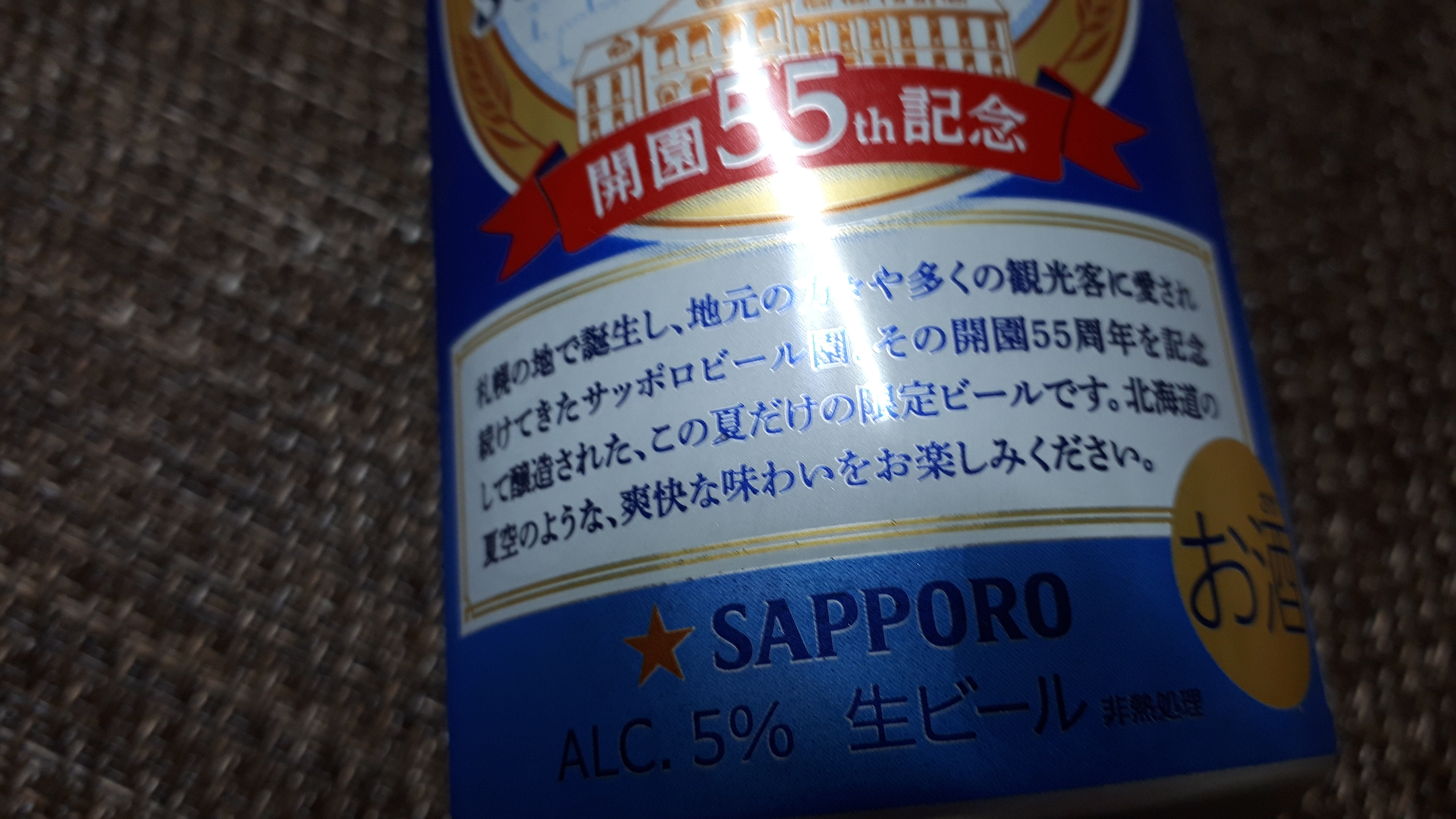 サッポロビール園 サマーピルスの外見(オリジナル写真)