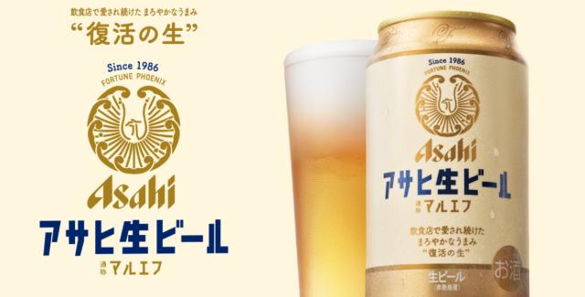 アサヒ生ビール(通称 マルエフ)のイメージ
